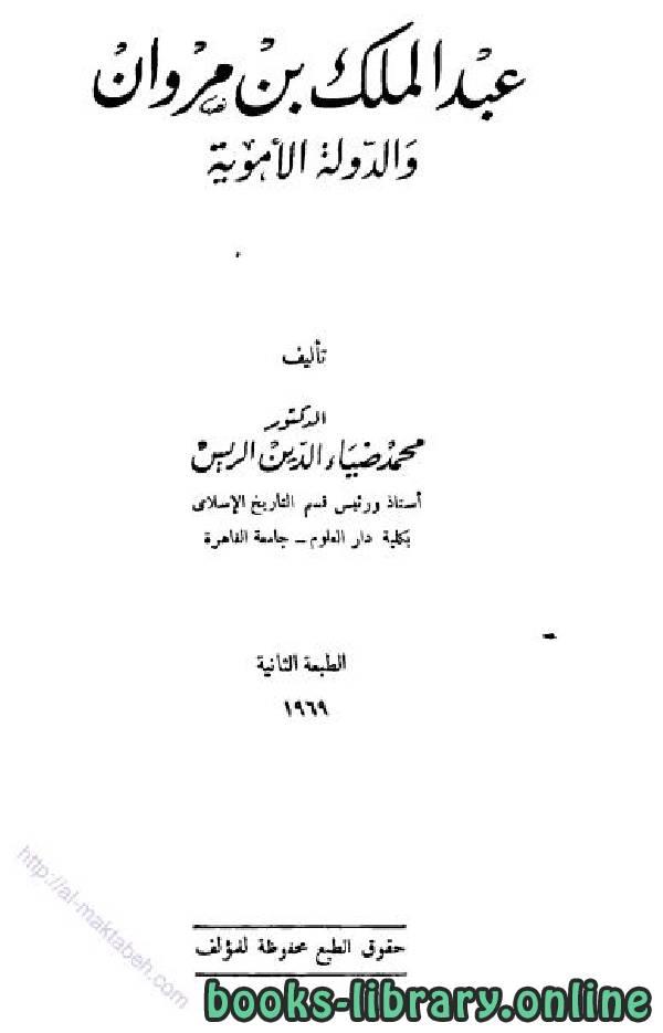 ❞ كتاب عبد الملك بن مروان والدولة الأموية ❝  ⏤ محمد ضياء الدين الريس