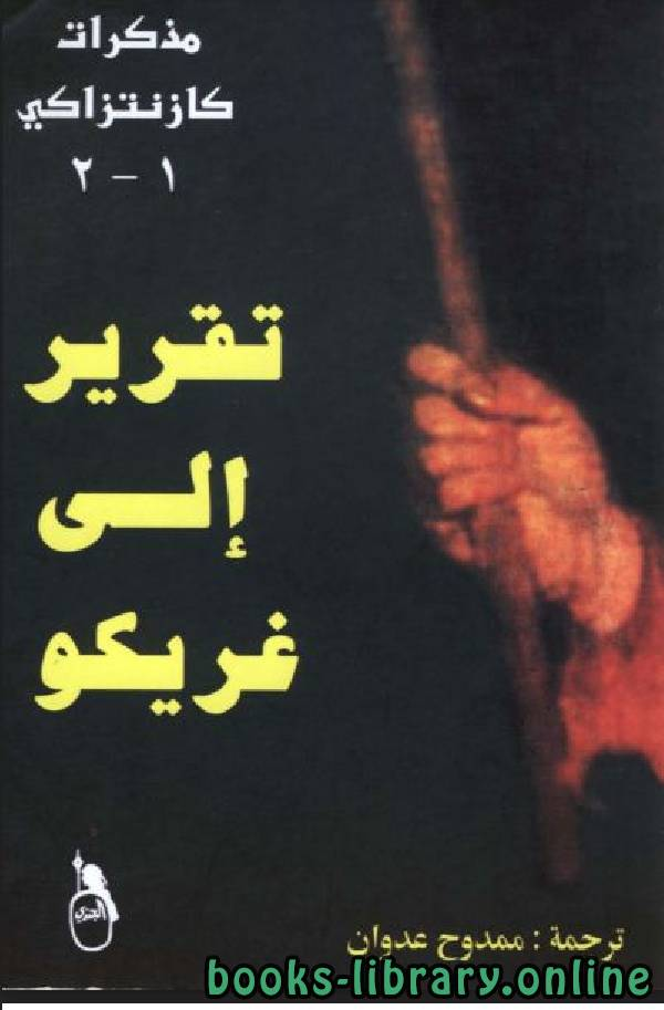 ❞ كتاب نيكوس كازانتزاكيس مذكرات تقرير إلى غريكو ❝  ⏤ نيكوس كازانتزاكيس
