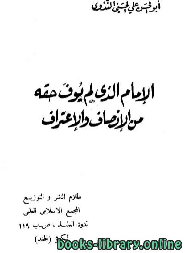 الإمام الذي لم يوف حقه من الإنصاف والإعتراف