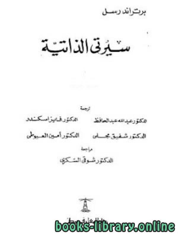 ❞ كتاب سيرتى الذاتية ج1 ❝  ⏤ برتراند راسل