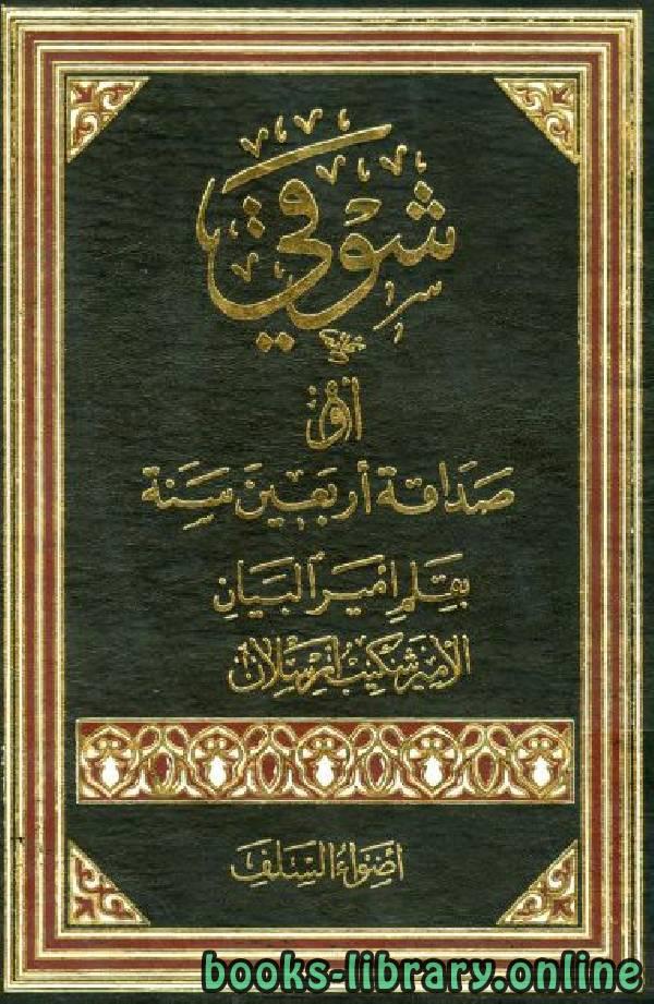 ❞ كتاب شوقي أو صداقة أربعين سنة مصورة من ط الحلبي ❝  ⏤ شكيب أرسلان