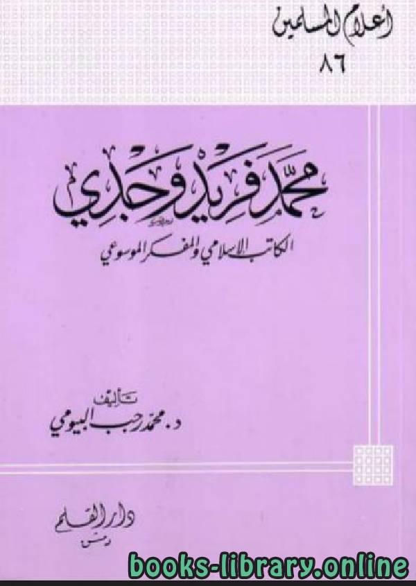 ❞ كتاب محمد فريد وجدي الإسلامي والمفكر الموسوعي ❝  ⏤ د. محمد رجب البيومي