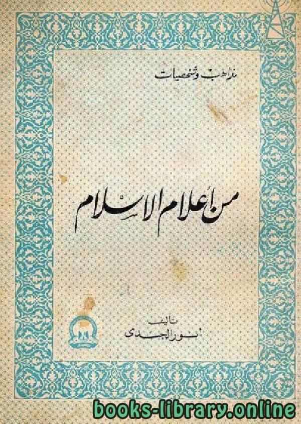 ❞ كتاب من أعلام الإسلام ❝  ⏤ أنور الجندي