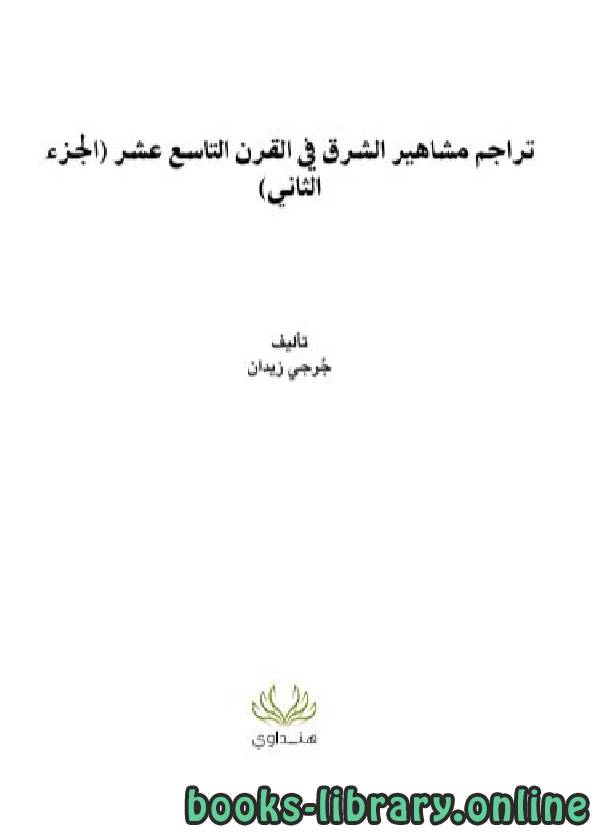 ❞ كتاب تراجم مشاهير الشرق في القرن التاسع عشر ❝  ⏤ جرجي حبيب زيدان