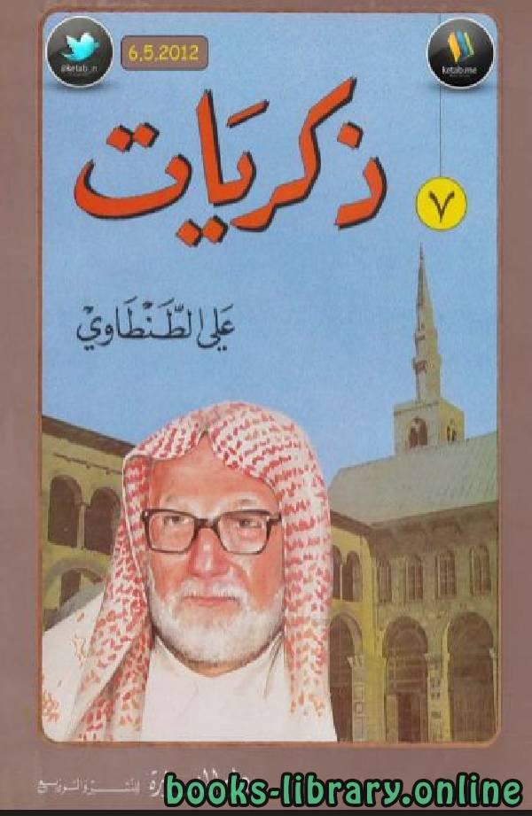 ذكريات علي الطنطاوي /  جــ7