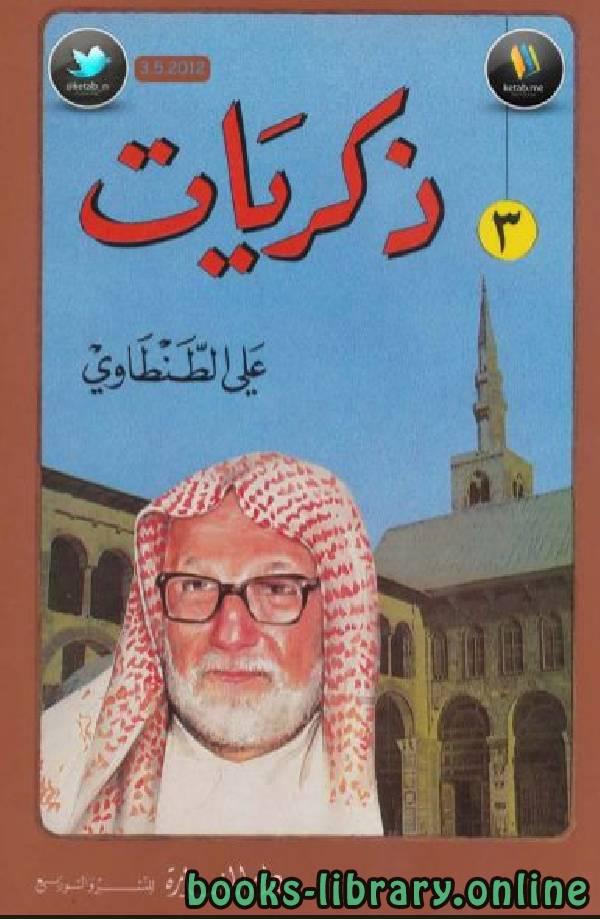 ذكريات علي الطنطاوي /  جـ 3