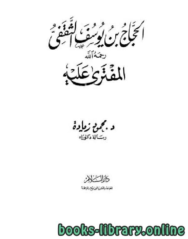 ❞ كتاب الحجاج بن يوسف الثقفي المفترى عليه ❝  ⏤ د. محمود زيادة