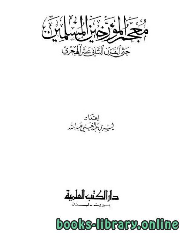❞ كتاب معجم المؤرخين المسلمين حتى القرن الثاني عشر الهجري ❝  ⏤ يسري عبد الغني عبد الله