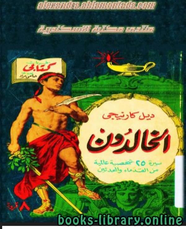 ❞ كتاب الخالدون: سير25 شخصية عالمية من القدماء والمحدثين ❝  ⏤ ديل كارنيجي