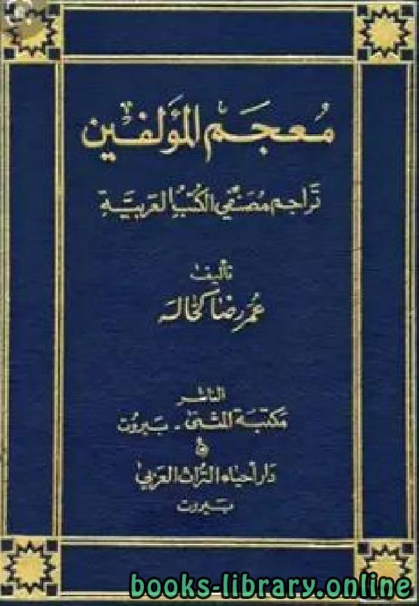 معجم المؤلفين تراجم مصنفي الكتب العربية ج1