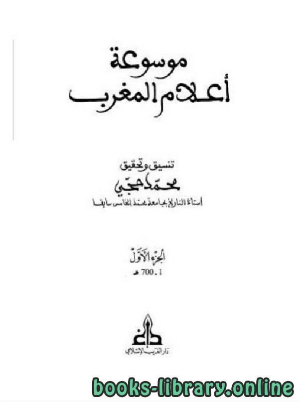 ❞ كتاب موسوعة أعلام المغرب الجزء الاول ❝  ⏤ محمد حجي