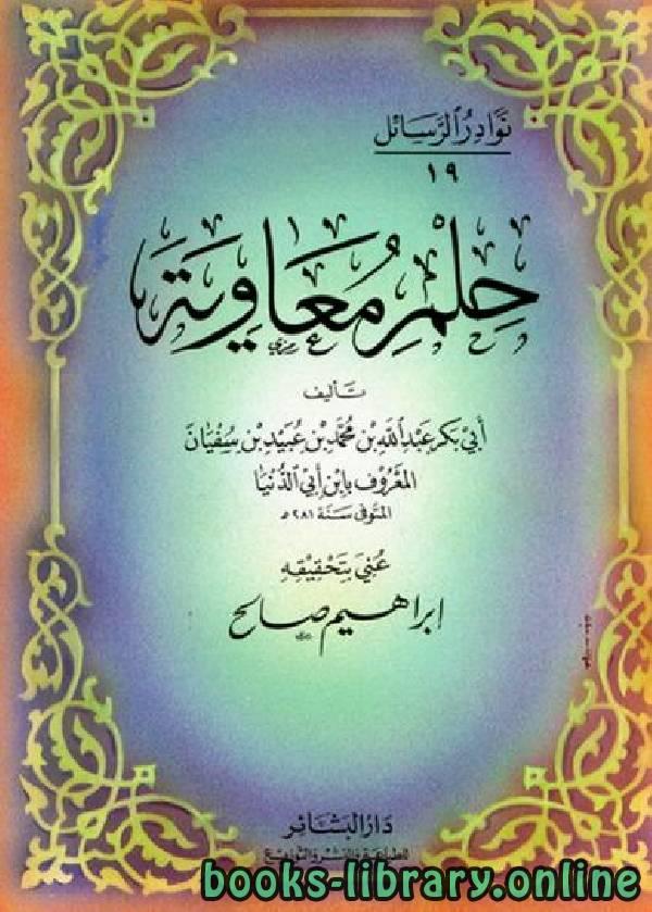 ❞ كتاب حلم معاوية ❝  ⏤ عبد الله محمد عبيد البغدادي أبو بكر ابن أبي الدنيا