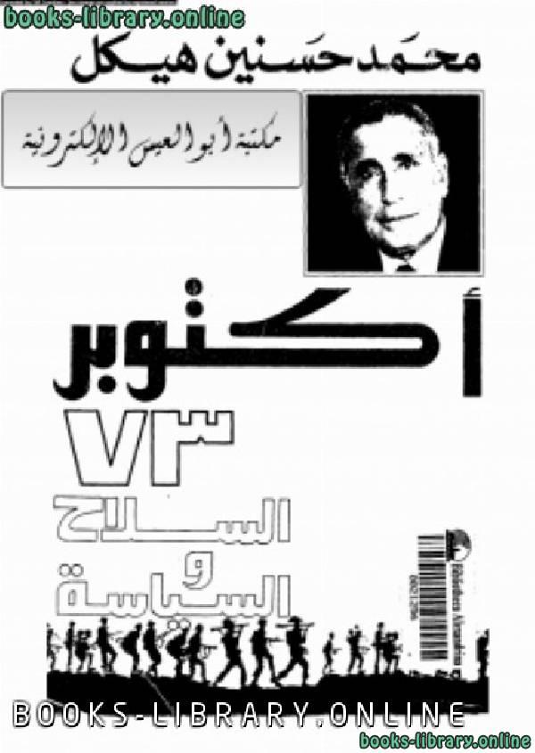 ❞ كتاب اكتوبر 73 السلاح والسياسه ❝  ⏤ محمد حسين هيكل