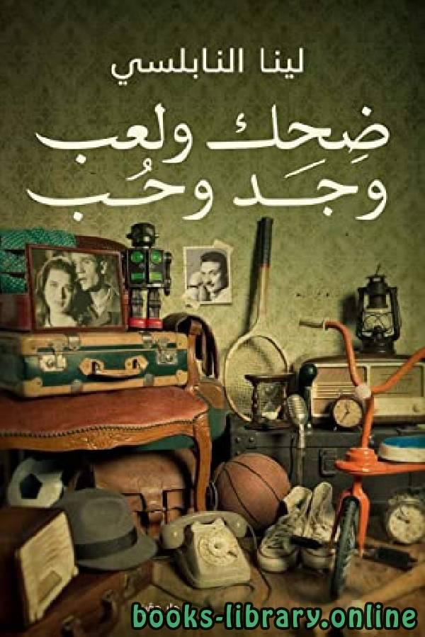 ❞ كتاب ضحك ولعب وجد وحب ❝  ⏤ لينا النابلسي
