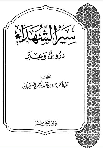 ❞ كتاب سير الشهداء دروس وعبر ❝  ⏤ عبد الحميد بن عبد الرحمن السحيباني