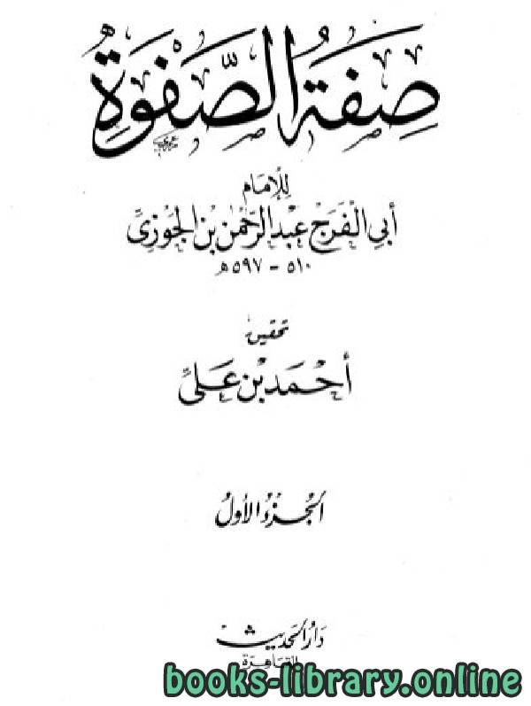 ❞ كتاب صفة الصفوة ت: علي ❝  ⏤ عبد الرحمن بن علي بن محمد بن الجوزي جمال الدين أبو الفرج