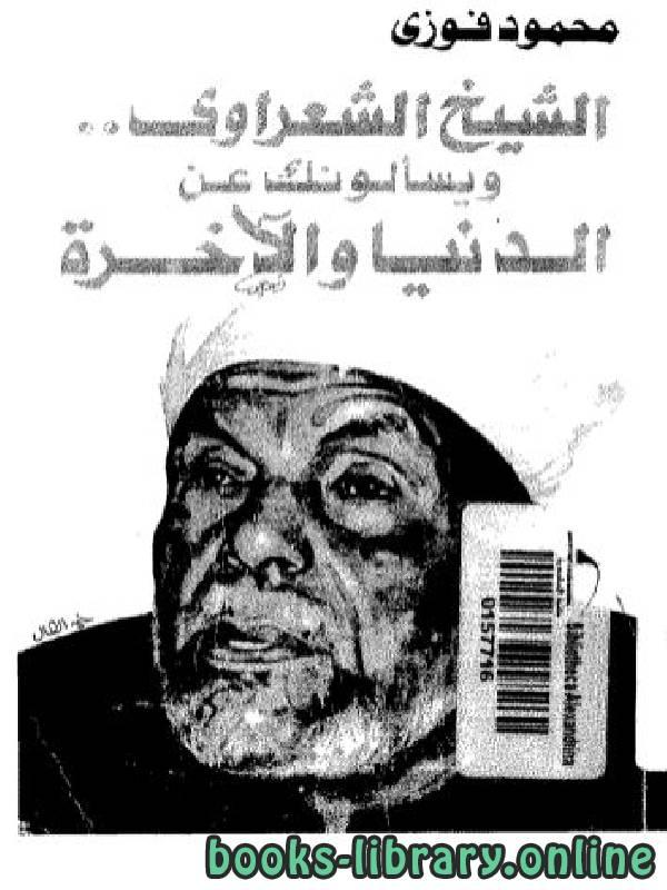❞ كتاب الشيخ الشعراوي ويسألونك عن الدنيا والاخرة ❝  ⏤ محمود فوزى