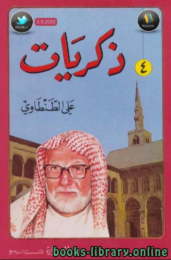 ذكريات علي الطنطاوي / جـ4
