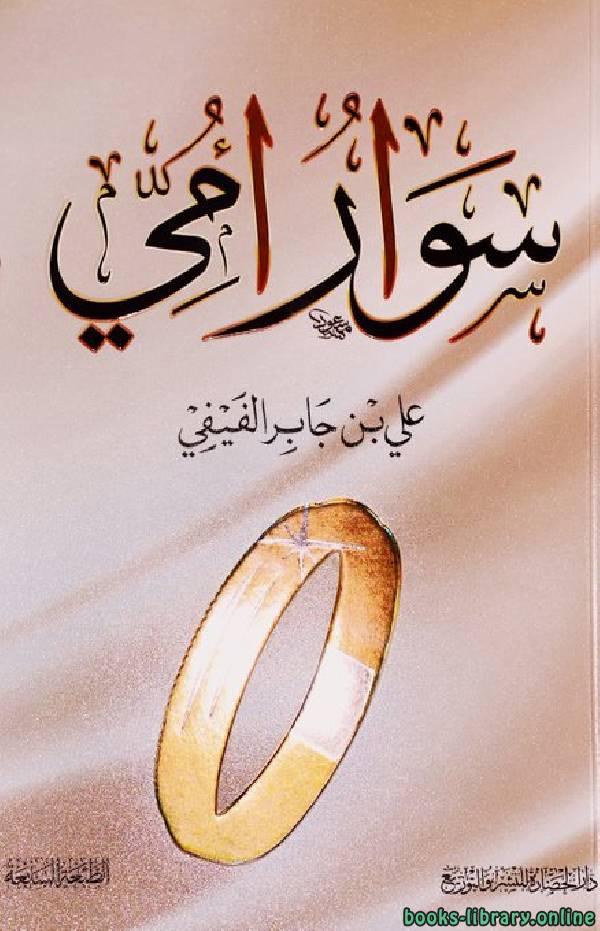 ❞ كتاب سوار أمي ❝  ⏤ على بن جابر الفيفى