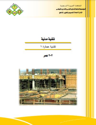 ❞ كتاب تقنية مدنية تقنية عمارة 1 ❝  ⏤ الإدارة العامة لتصميم وتطوير المناهج
