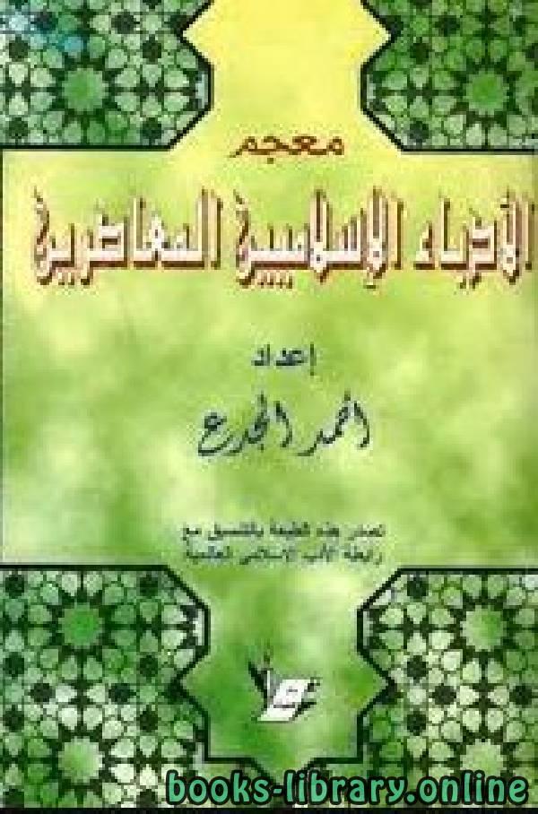 ❞ كتاب معجم الأدباء الإسلاميين المعاصرين ❝  ⏤ أحمد الجدع