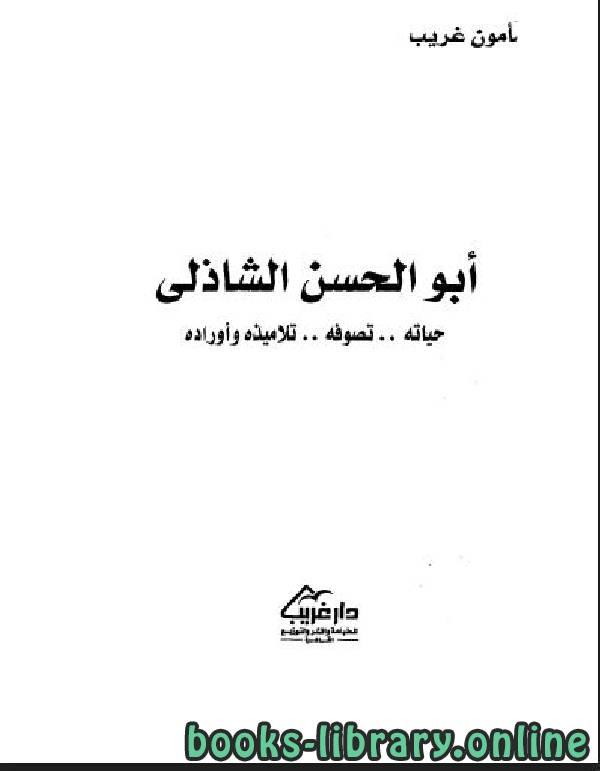 ❞ كتاب أبو الحسن الشاذلي حياته تصوفه تلاميذه وأرائه ❝  ⏤ مأمون غريب