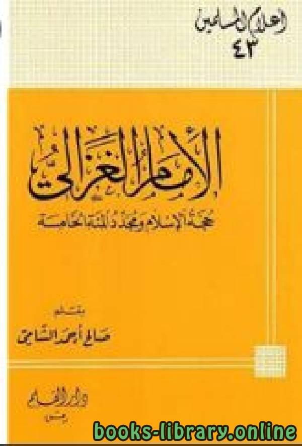 ❞ كتاب الإمام الغزالي حجة الإسلام ومجدد المئة الخامسة ❝  ⏤ صالح أحمد الشامي