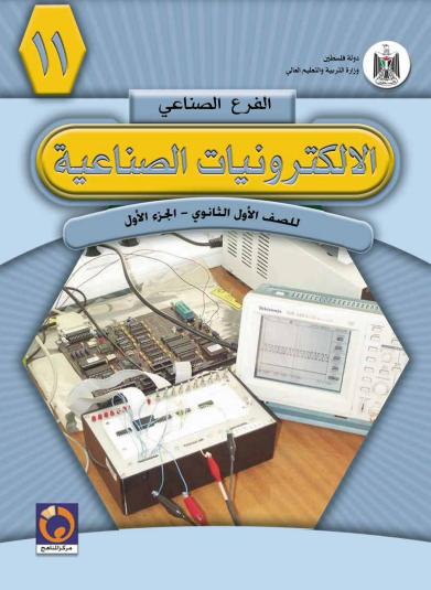 الإلكترونيات الصناعية (الجزء الأول)