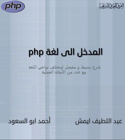 المدخل الى لغة php