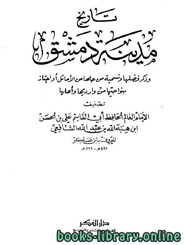 ❞ كتاب تاريخ مدينة دمشق (تاريخ دمشق)  مجلد 1 ❝  ⏤ ابن عساكر
