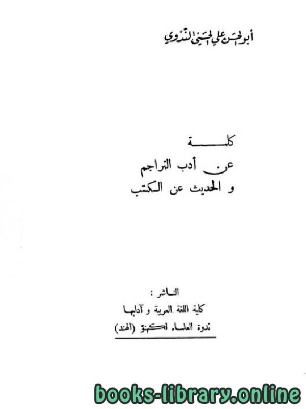 ❞ كتاب كلمة عن أدب التراجم والحديث عن الكتب ❝  ⏤ ابوالحسن علي الحسني الندوي