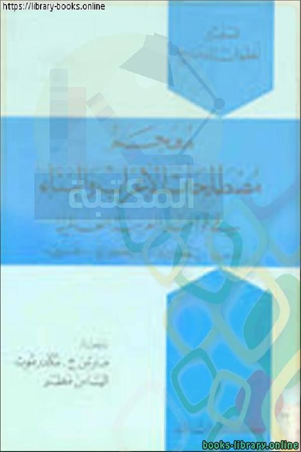 ❞ كتاب معجم مصطلحات الإعراب والبناء ❝  ⏤ أنطوان الدحداح