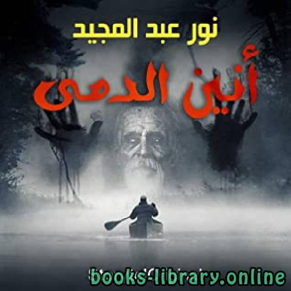 ❞ كتاب انين الدمي ❝  ⏤ نور عبد المجيد
