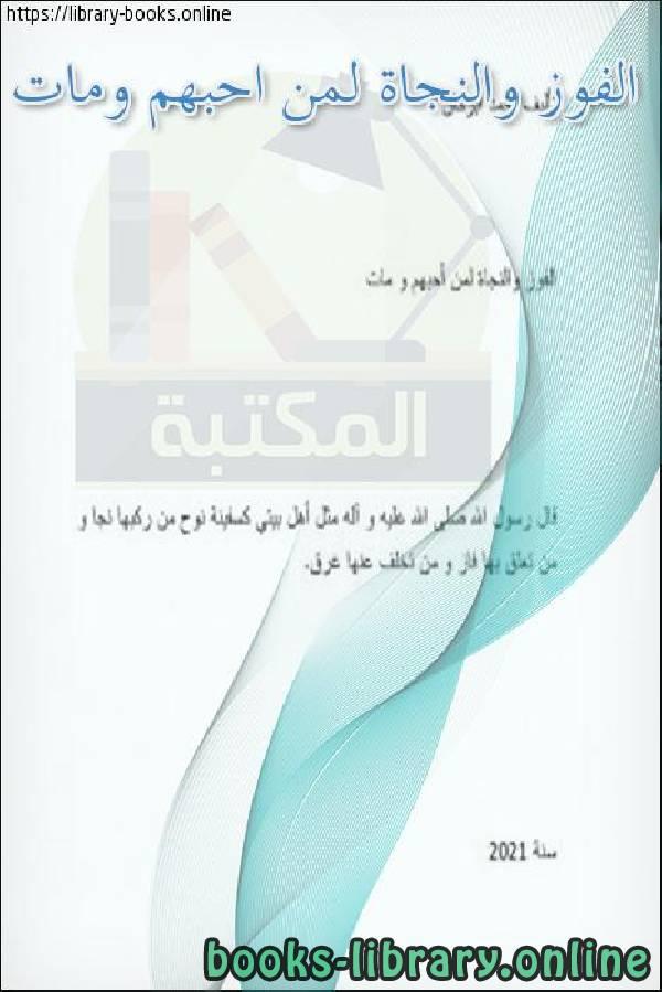 ❞ كتاب الفوز والنجاة لمن احبهم ومات ❝  ⏤ احمد أبركان