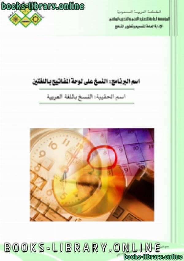النسخ باللغة العربية