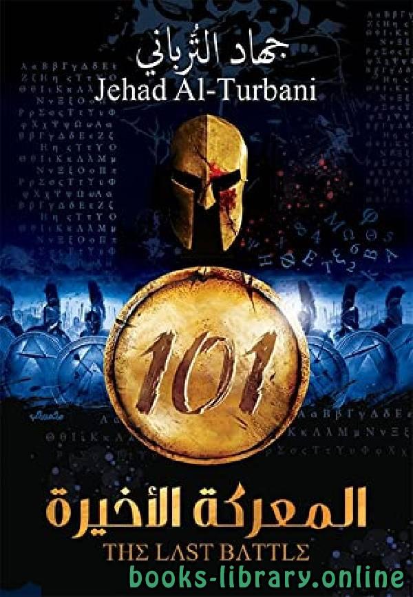 ❞ رواية 101 المعركة الأخيرة ❝  ⏤ جهاد الترباني