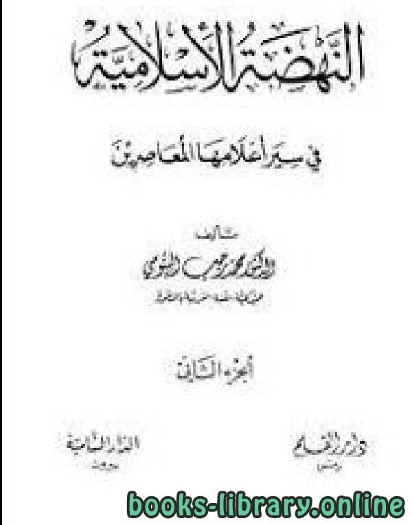 النهضة الإسلامية في سير أعلامها المعاصرين الجزء الثاني