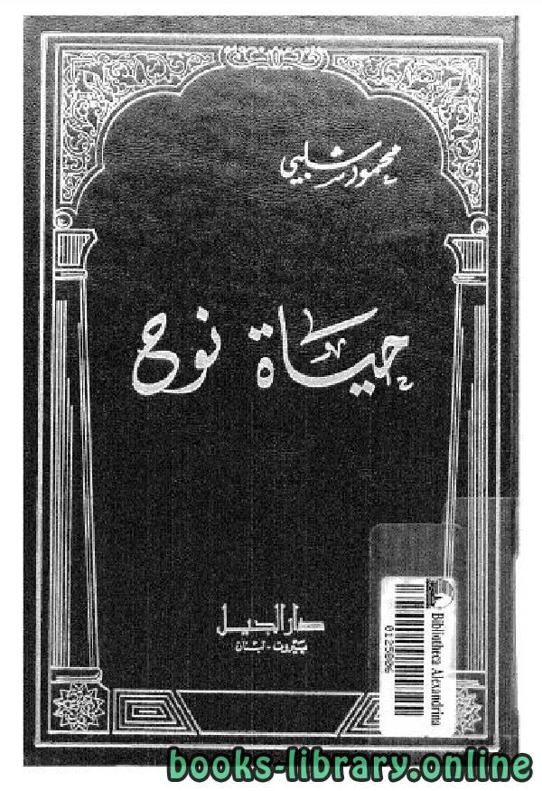 ❞ كتاب حياة نوح ❝  ⏤ محمود شلبى