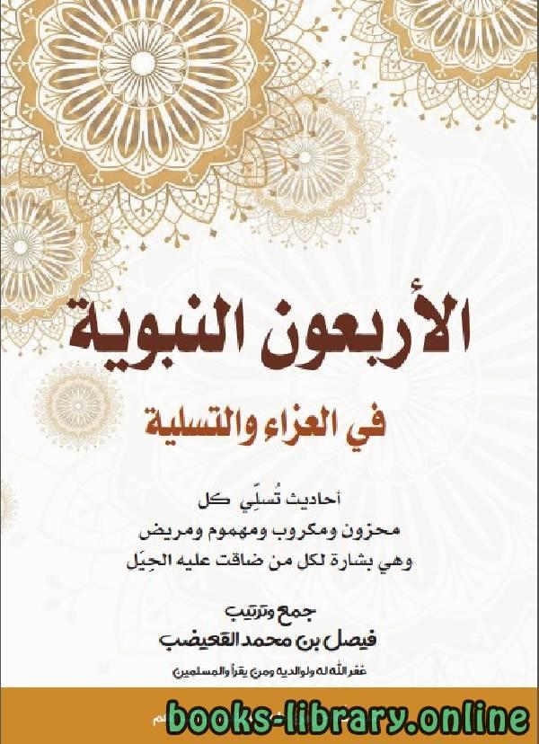 ❞ كتاب الأربعون النبوية في العزاء والتسلية ❝  ⏤ فيصل بن محمد القعيضب
