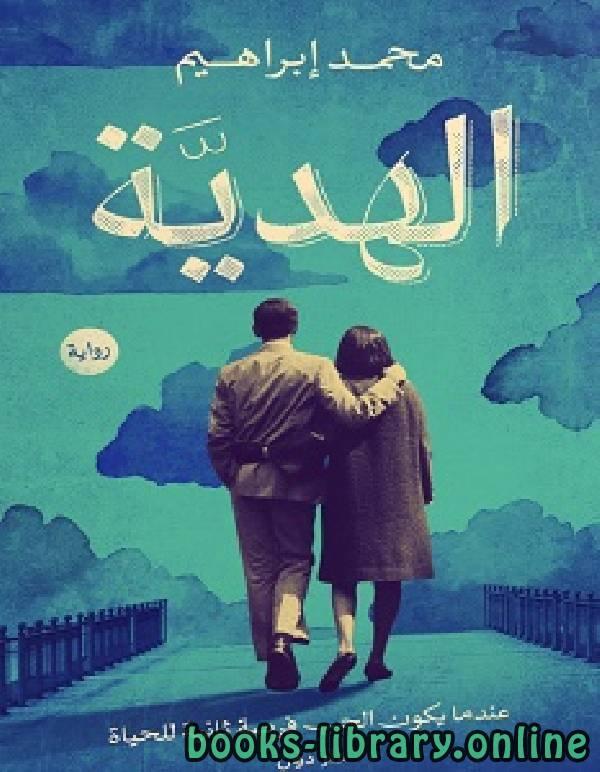 ❞ رواية الهدية ❝  ⏤ محمد إبراهيم