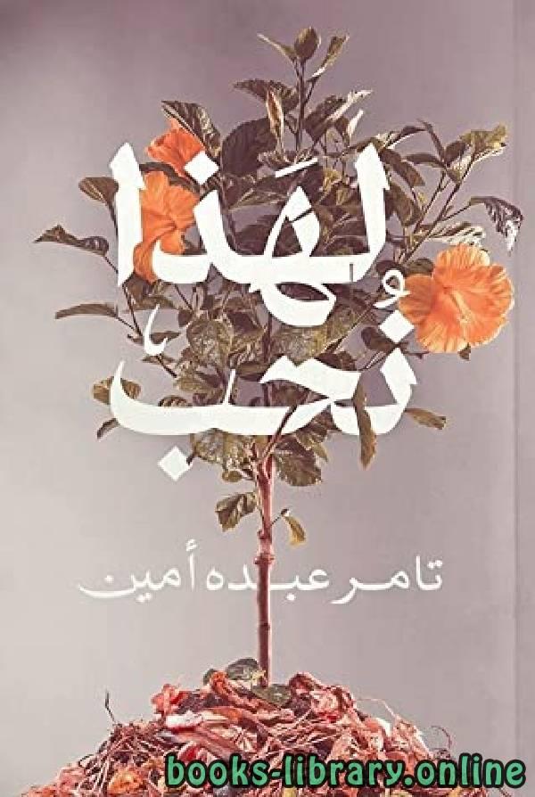 ❞ رواية لهذا نحب ❝  ⏤ تامر عبده أمين