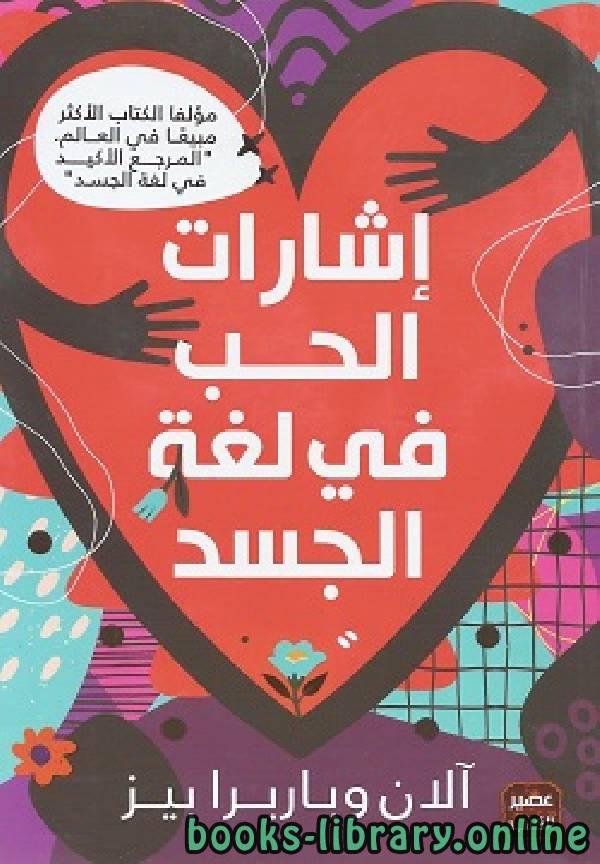 ❞ كتاب اشارات الحب في لغه الجسد ❝  ⏤ آلان وباربرا بييز
