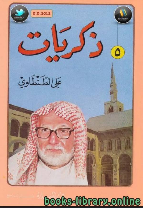 ذكريات علي الطنطاوي / جـ5