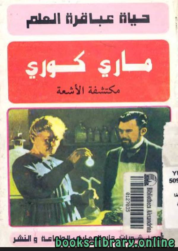 ❞ كتاب حياة عباقرة العلم ماري كوري ❝  ⏤ حسن أحمد جغام
