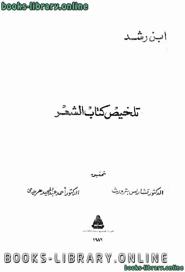 ❞ كتاب تلخيص كتاب الشعر ❝  ⏤ محمد بن أحمد بن رشد الحفيد