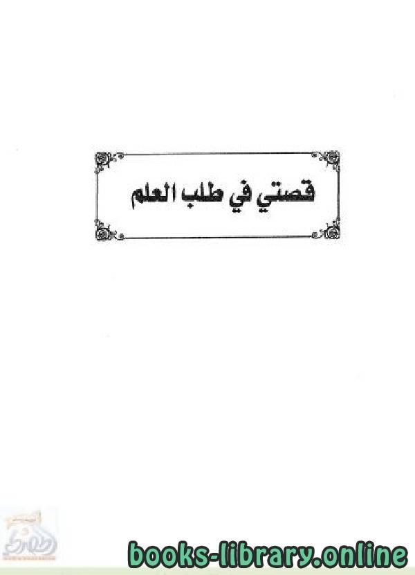 ❞ كتاب قصتي في طلب العلم صفحات من حياة الشيخ عبد الله العقيل ❝  ⏤ عبد الله بن عبد العزيز العقيل
