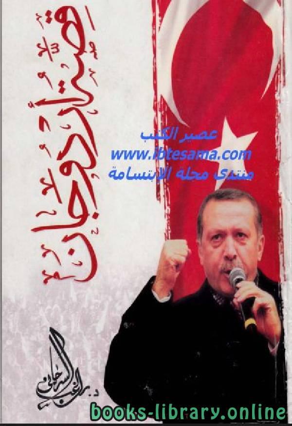 قصة أردوجان (أردوغان)