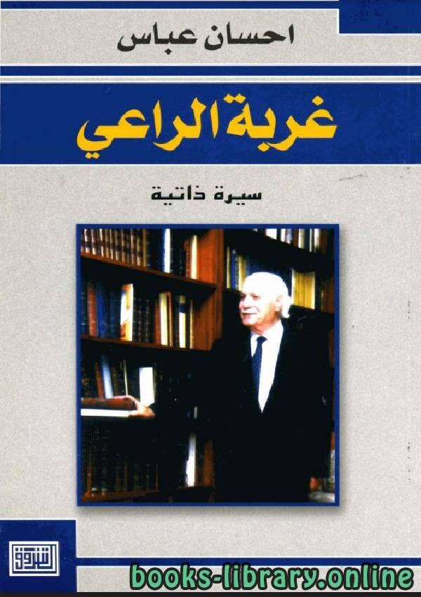 ❞ كتاب غربة الراعي ❝  ⏤ إحسان عباس