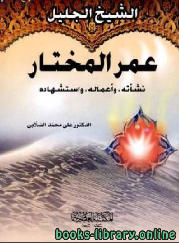 الشيخ الجليل عمر المختار - رحمه الله -  نشأته ، وأعماله، واستشهاده