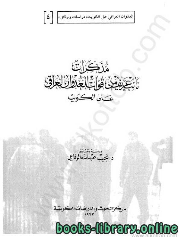 ❞ كتاب مذكرات نائب عريف في القوات العراقية ❝  ⏤ د.نجيب عبدالله الرفاعي